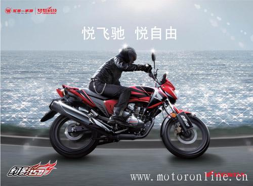 2011款幻影WH150-2