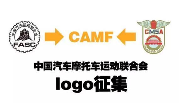 中国汽车摩托车运动联合会征集标志设计